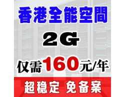 【站元素】2G企业级香港免备案全能虚拟主机香港空间