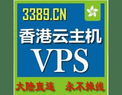 香港vps云主机 /独立IP/512内存/60G固态/独3M