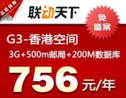 联动天下 G3-香港空间 免备案主机 3G+500m邮局+200M数据库