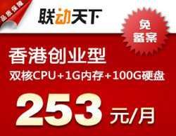 联动天下  香港云主机  创业型  免备案  1G内存  双核  100G硬盘