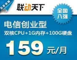 联动天下  电信创业型云主机   1G内存  双核  100G硬盘