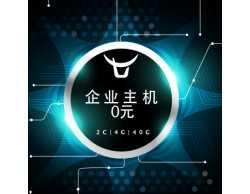 七牛云服务器,云主机 1核 2G内存 40G硬盘(限企业)