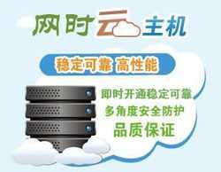 网时云,香港云主机,2核、2.5G内存、独立IP、5M带宽,230G数据盘,仅387/元月