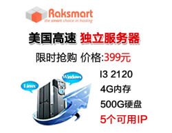 RAKsmart美国加州独立服务器I3-2120 8G 1TBG 仅499元/月
