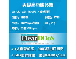 ClearDDoS美国高防服务器单机10G防御DDoS独享100M-E3-1270
