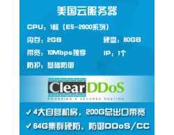 ClearDDoS美国云主机服务器1核2G10M独享不限流量