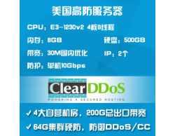 ClearDDoS美国高防服务器30M直连国内精品网络-E2-1230