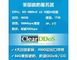 ClearDDoS美国高防服务器单机10G防御DDoS独享100M-E5-2620x2