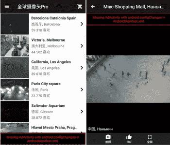 全球监控软件超牛逼 可看全球监控视频