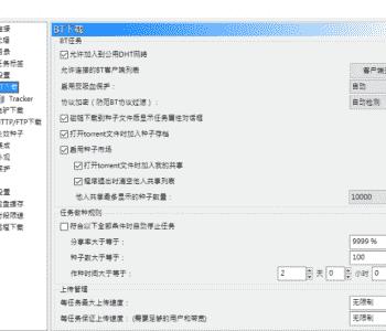 BitComet比特彗星1.57 全功能解锁豪华版