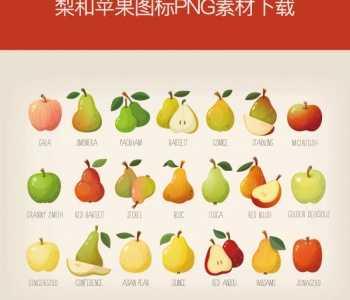 VIP商用_苹果梨水果图标设计素材
