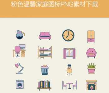 VIP商用_粉色温馨家庭图标PNG素材下载