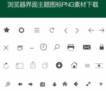 VIP商用_浏览器界面功能小图标PNG素材