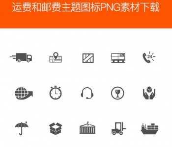 VIP商用_实用的物流配送电商图标png素材