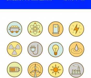 VIP商用_实用的新能源设备图标素材
