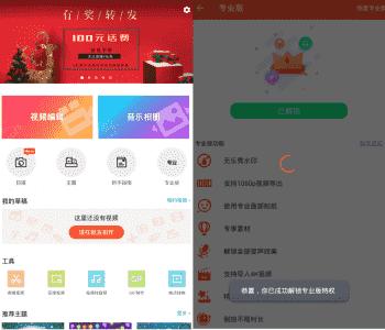 安卓乐秀视频编辑器v8.2.6内购