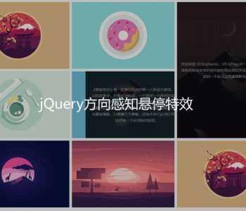 jQuery九宫格鼠标移入方向感知特效
