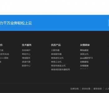 VIP商用_div css云服务器网站底部快速导航布局代码