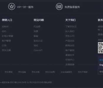 div css京东云官网页面底部样式