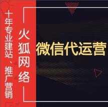 微信营销微信代运营--火狐网络