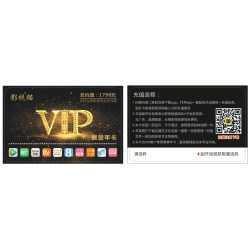 影视猫VIP会员卡