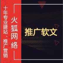 软文发布推广软文火狐网络