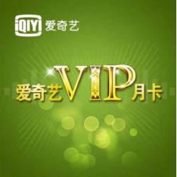 爱奇艺VIP年卡支持电视端