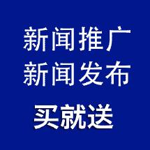 软文发布 软文推广 今日