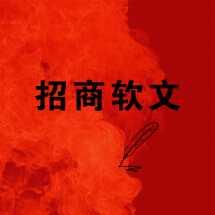 招商宣传软文推广