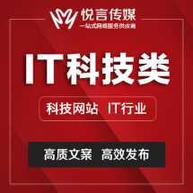IT行业软文发布软文营销软文推广媒体营销推广媒体传播