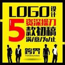 logo设计/商标设计/标志设计/vi设计/公司/app图标