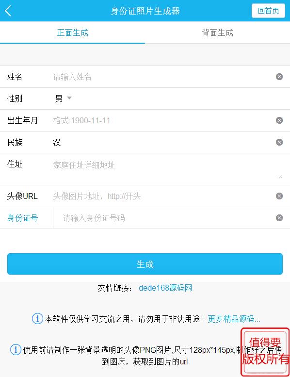最新PHP身份证照片生成器源码 在线生成SFZ正反面照片网站源码分享下载 无须数据库