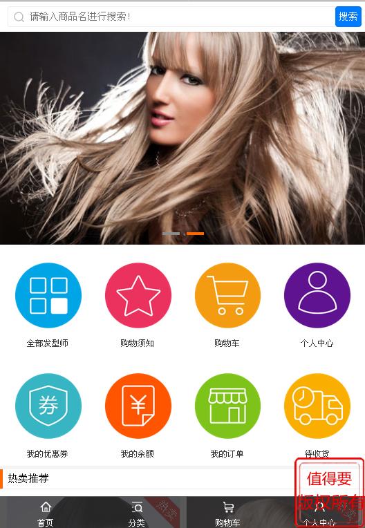PHP美发师在线预约o2o生活服务商城源码,支持微信支付