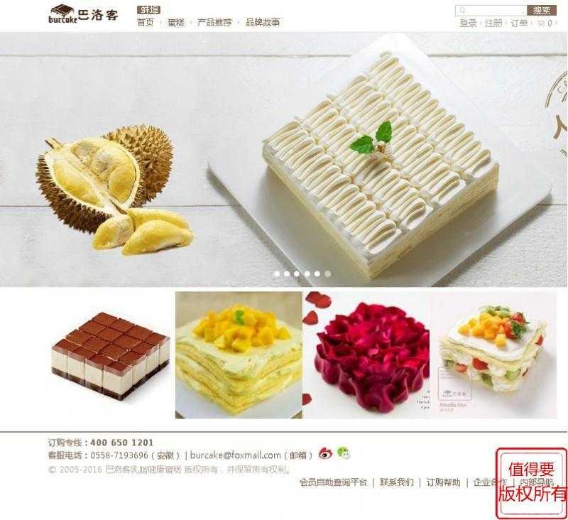 ecshop多城市蛋糕源码 连锁鲜花礼品 蛋糕礼品 手机微信商城源码