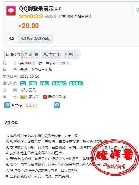 价值20元 QQ群登录展示 4.0商业版