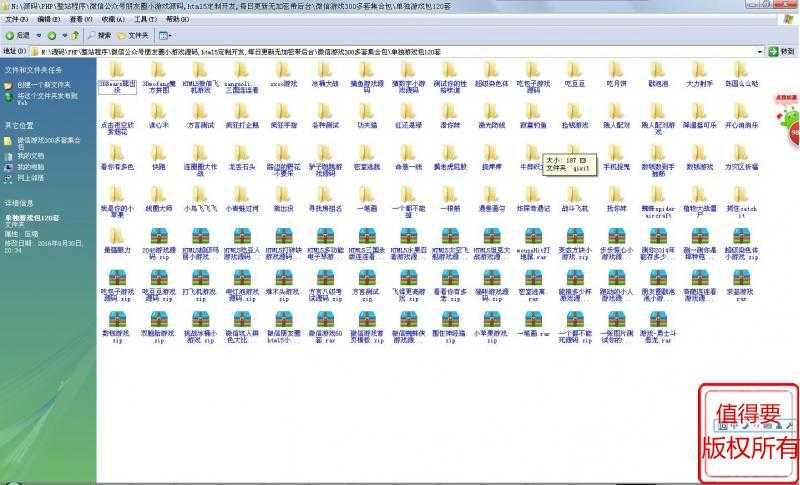 微信公众号朋友圈小游戏源码,html5定制开发,无加密带后台