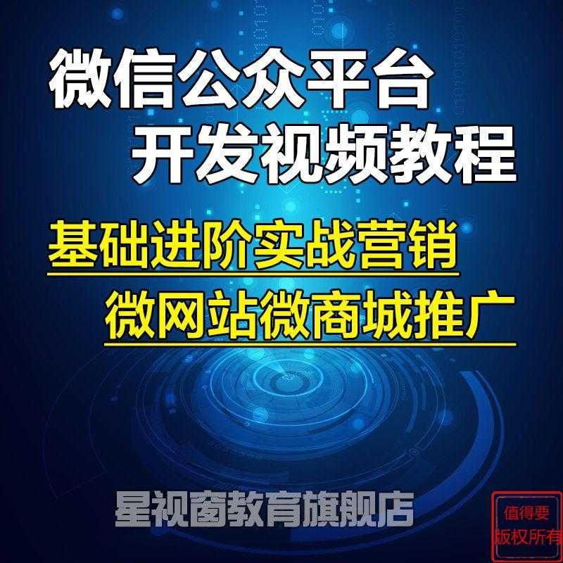 微信开发视频教程 公众号平台接口微网站微商城 运营推广营销全套