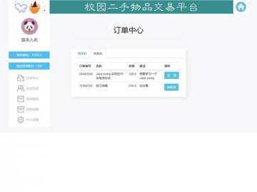 校园二手市场交易平台源码带视频教程的sp+ssm+_百家站