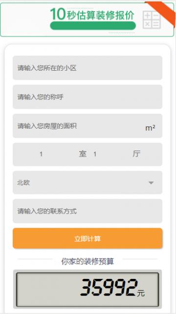 扒土巴兔报价网源码 pc+wap端_百家站