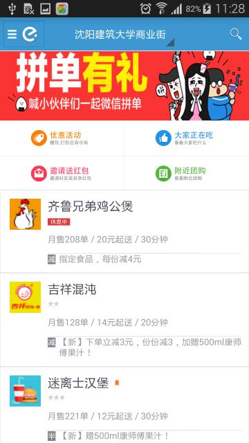 仿饿了么手机订餐外卖安卓APP源码_百家站