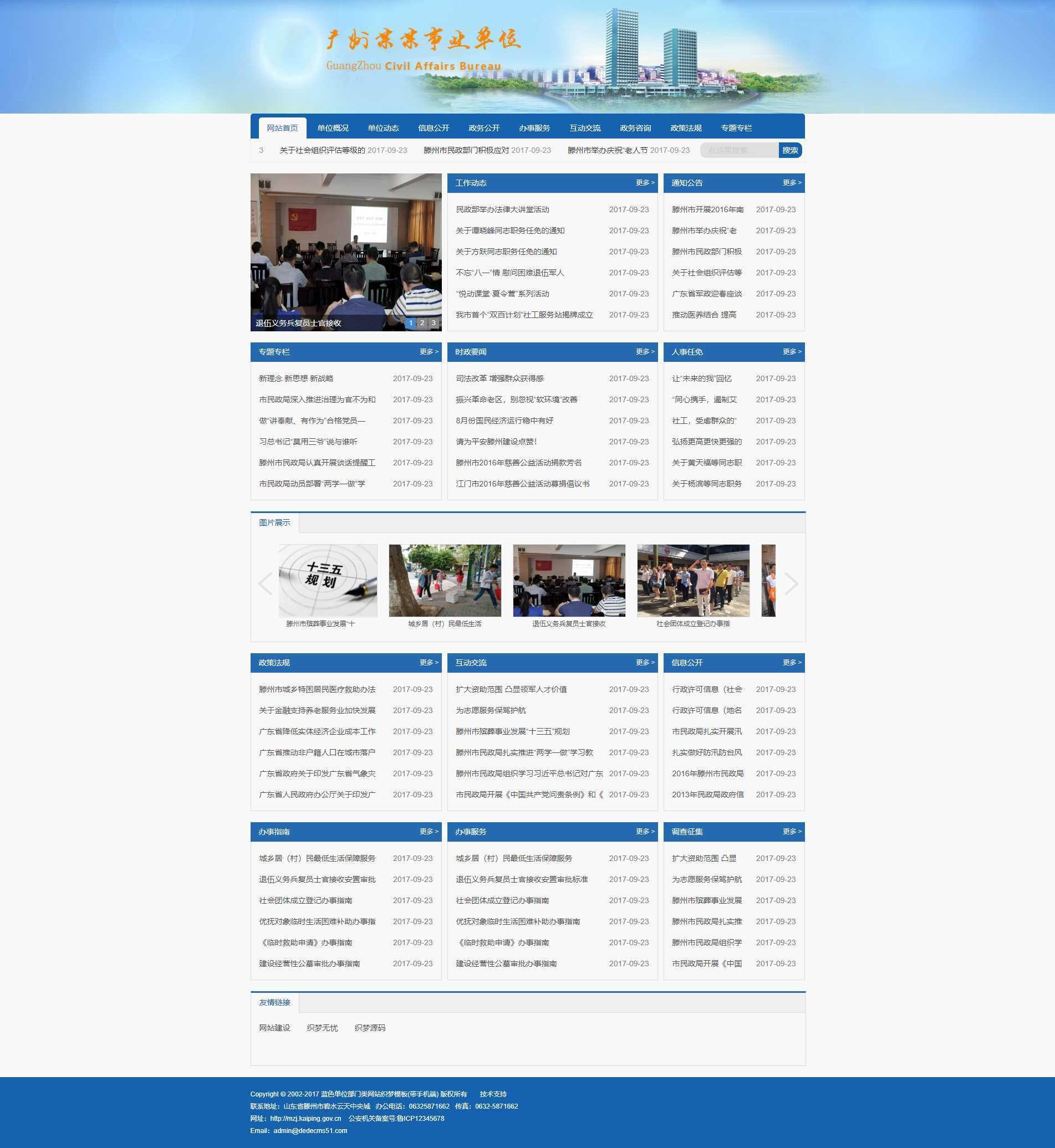 【织梦单位模板】深蓝色空气政府部门民政机关事业单位网站源码 带移动端_百家站