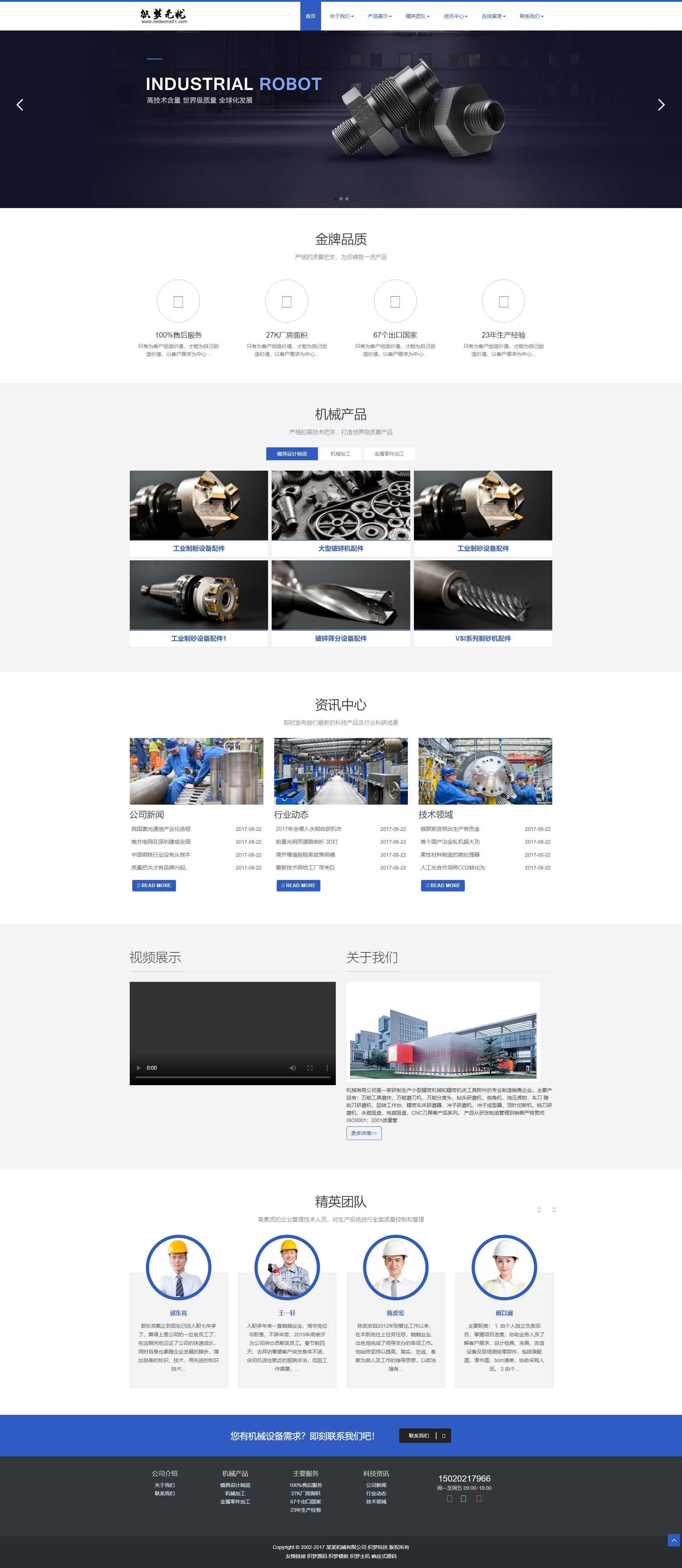 织梦企业源码 机械零部件公司网站源码 带移动端_百家站
