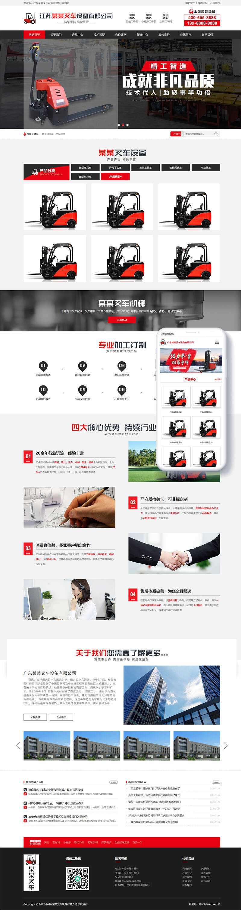 织梦营销型叉车工程机械设备制造类网站织梦模板(带手机端)_百家站