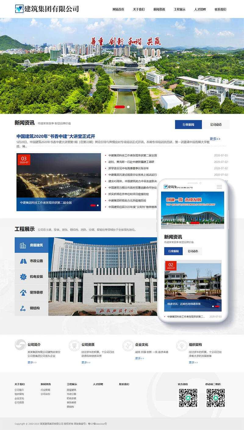 织梦响应式建筑工程集团公司类网站织梦模板(自适应手机端)_百家站