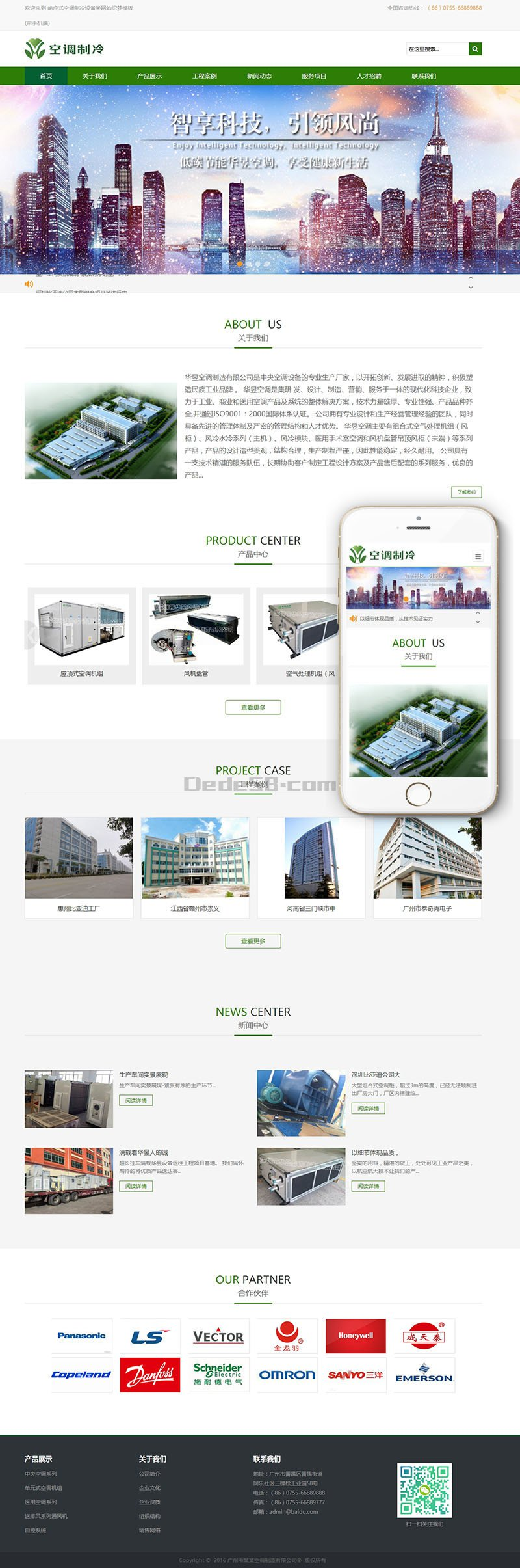 织梦响应式空调制冷设备类网站织梦模板(带手机端)_百家站