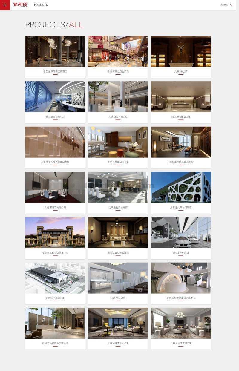 织梦响应式建筑工程设计管理类企业网站织梦模板_百家站
