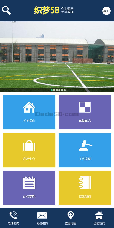 织梦企业产品展示类企业网站织梦手机模板_百家站