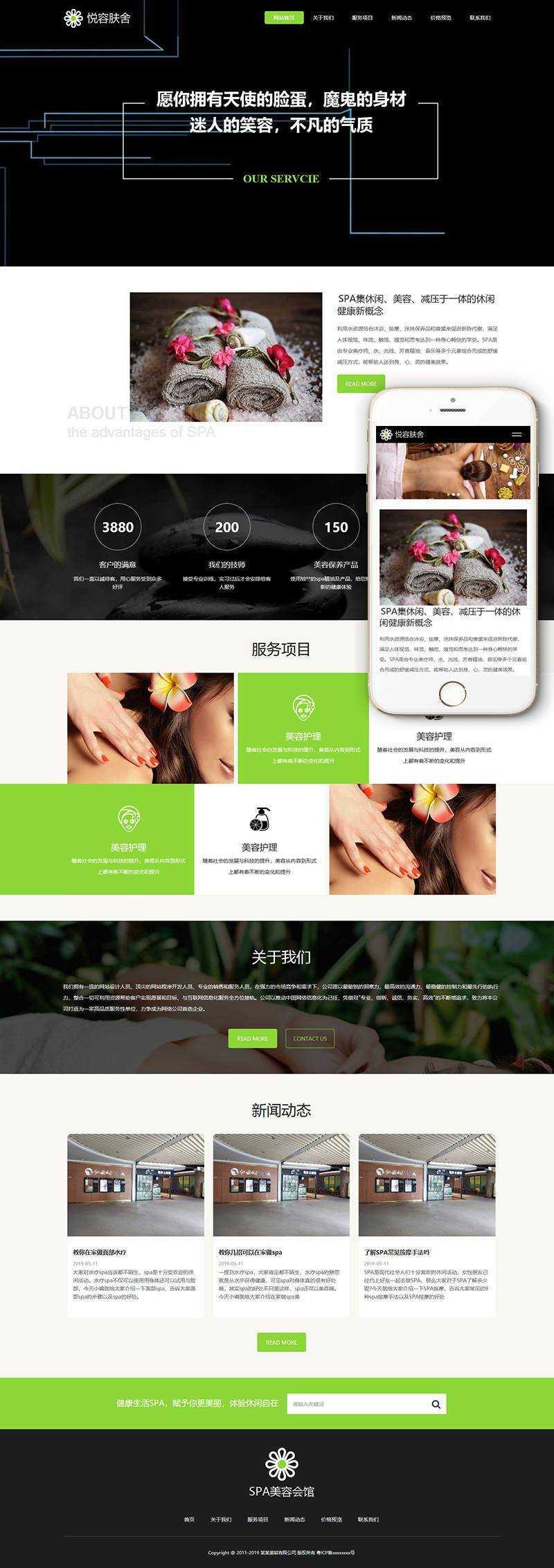 织梦响应式美容美体类网站织梦模板(自适应手机端)_百家站