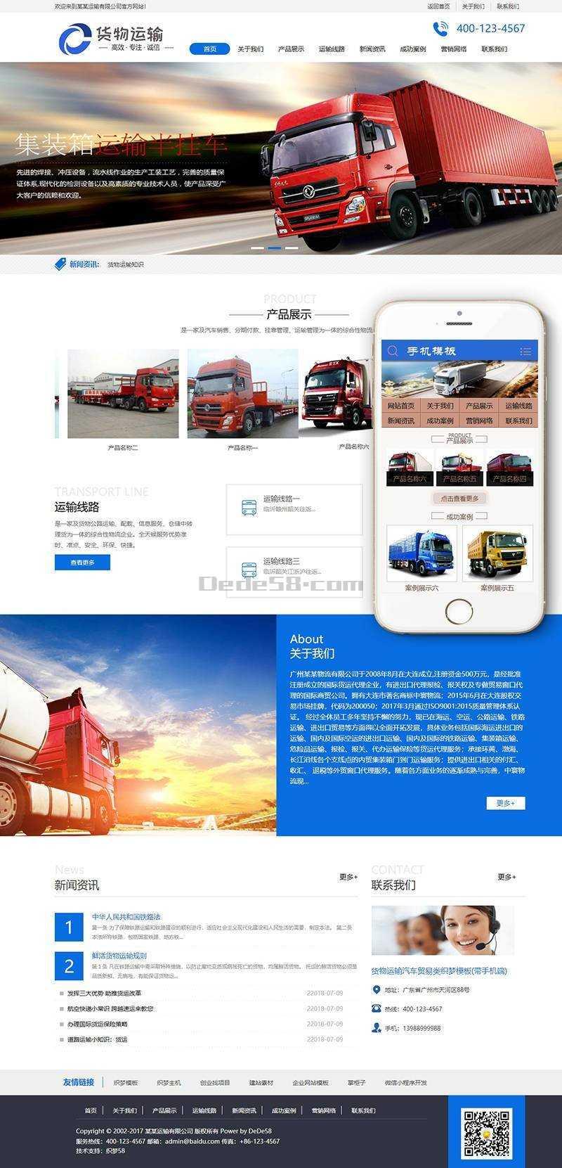 织梦货物运输汽车贸易类织梦模板(带手机端)_百家站