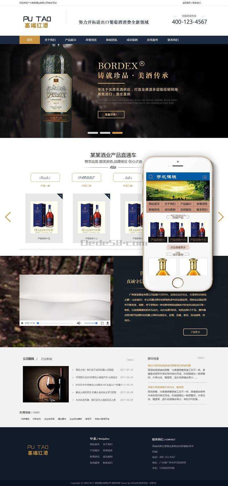 织梦高端品牌红酒酒业类网站织梦模板(带手机端)_百家站